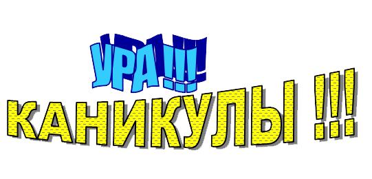 Мастер-классы в дни школьных каникул с 29.12 по 18.01