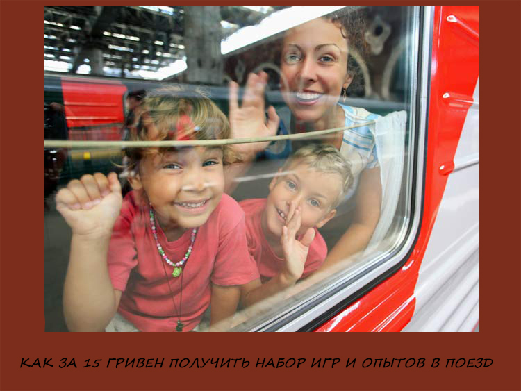 Как за 15 гривен получить набор игр и опытов в поезд