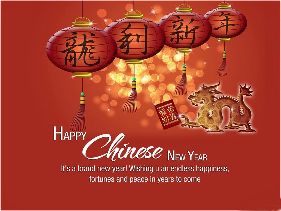 С новым годом по китайски открытка